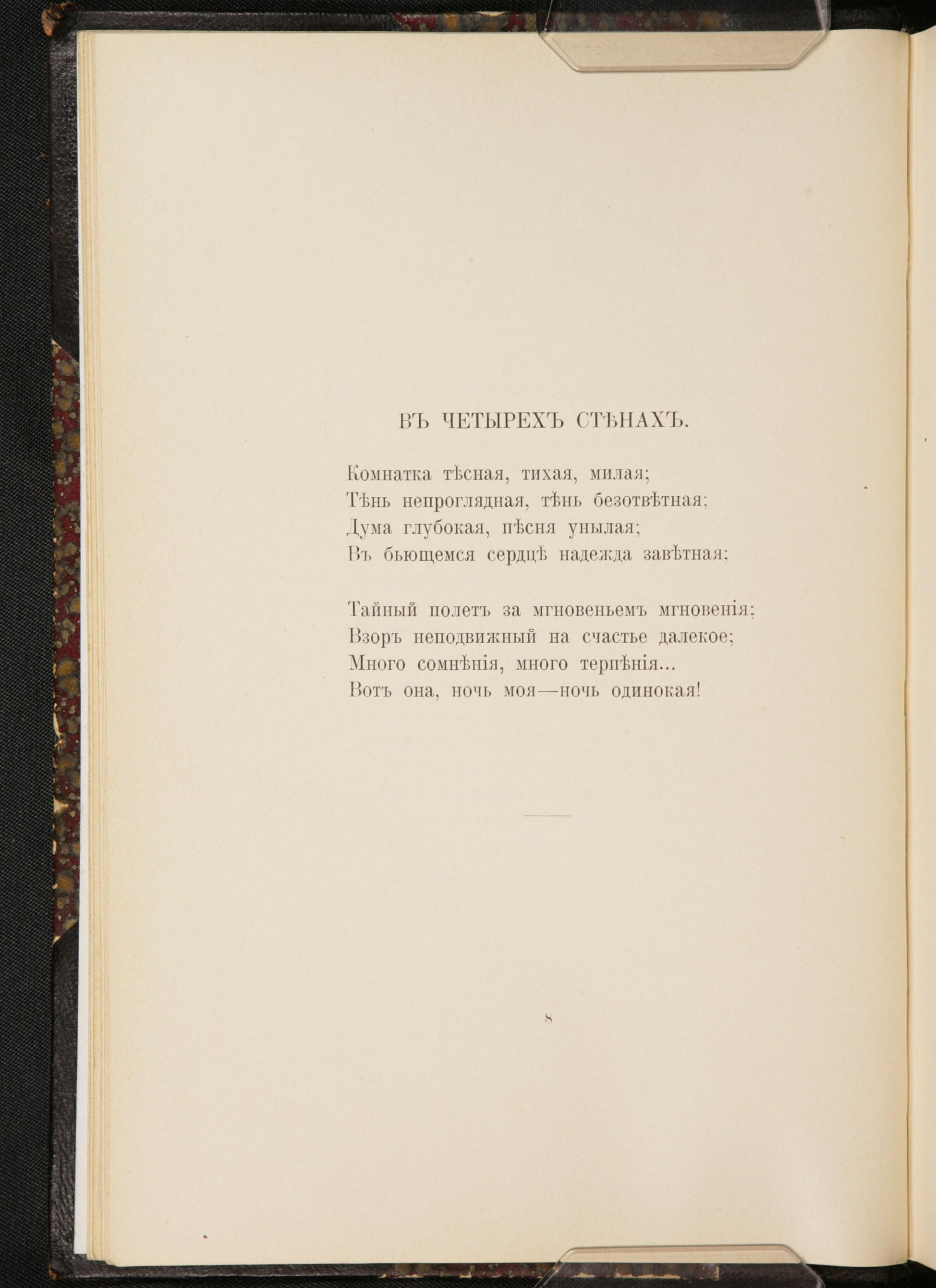 zhukovskiy-minuvshih-dney-ocharovane